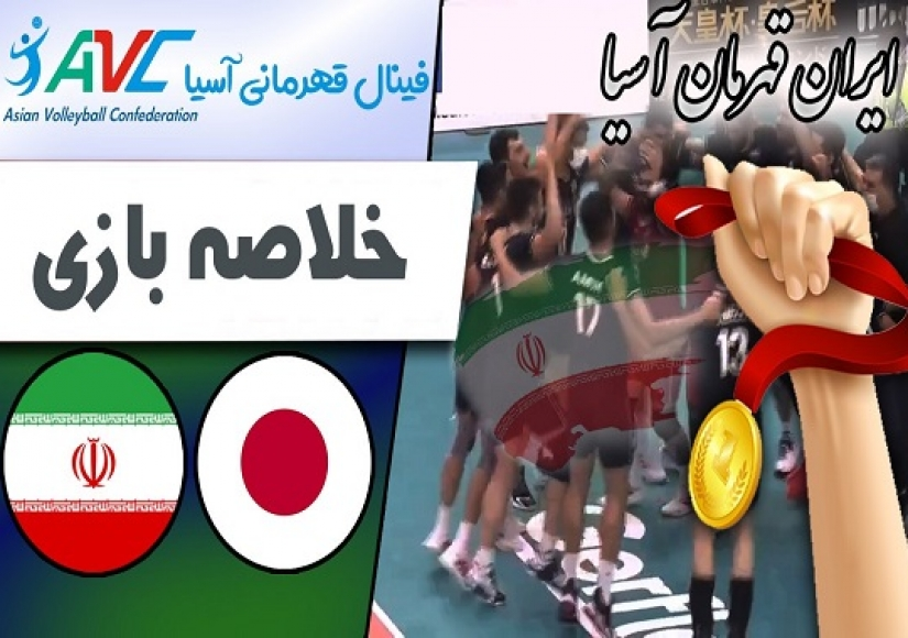 والیبال ژاپن - ایران (فینال قهرمانی آسیا)