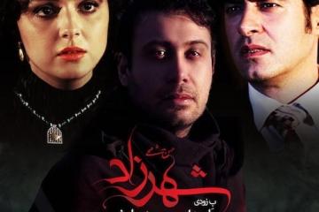محسن چاوشی -دل مغموم (تیتراژ شهرزاد)