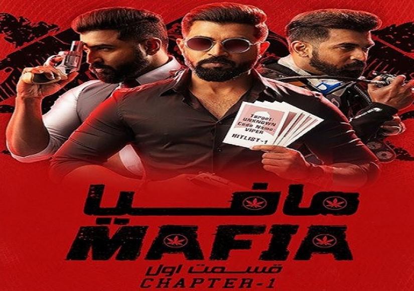 فیلم Mafia Chapter 1 2020 مافیا قسمت اول با زیرنویس فارسی