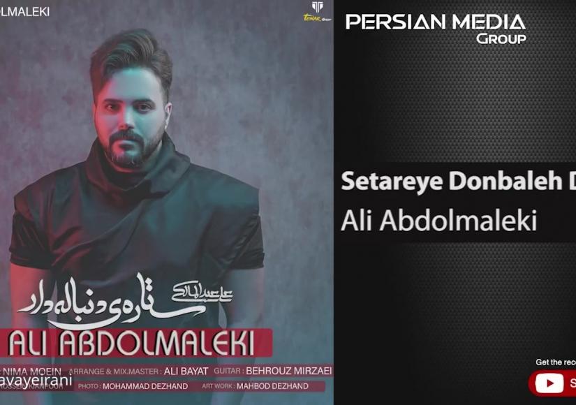 آهنگ ستاره ی دنباله دار از علی عبدالمالکی