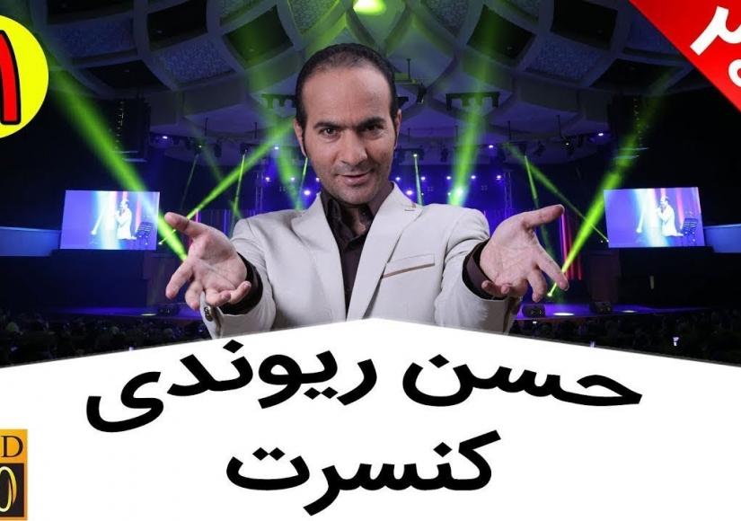 حسن ریوندی - بادهای خنده دار 2019
