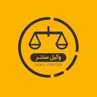 وکیل پایه یک طلاق/وکیل مهریه/وکیل ملکی 09121404305