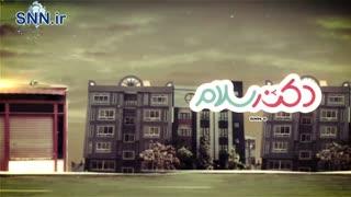 عکس فیلم طنز/ دکتر سلام ۱۷۵